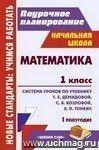 Математика. 1 класс: система уроков по учебнику Т. Е. Демидовой, С. А. Козловой, А. П. Тонких. I полугодие