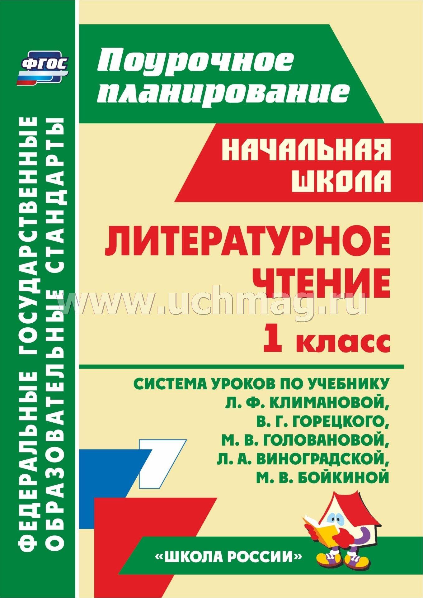 Гдз по русскому языку экспресс диагностика 6 класс н.м девятова е.ю геймбух