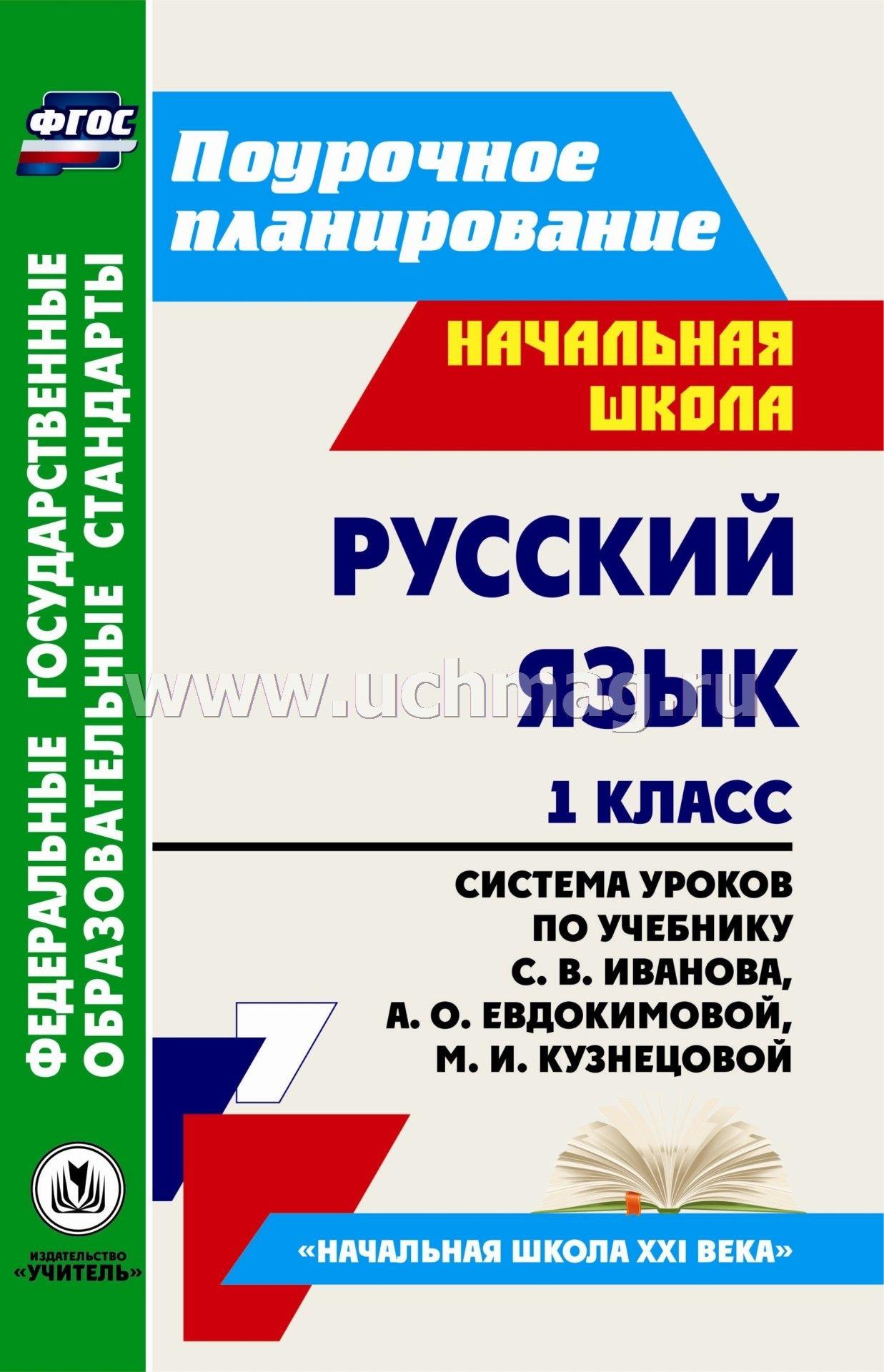 Афанасьева михеева английский язык для 6 класса читать