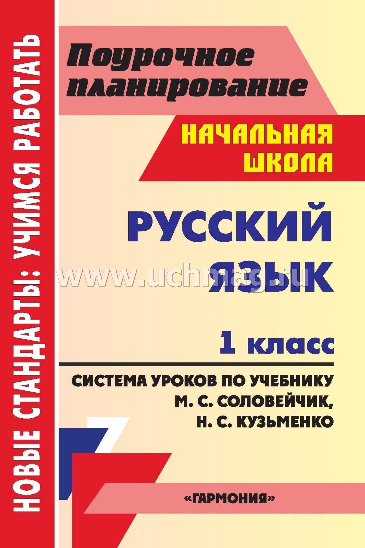 Конспекты уроков русского языка во 2кл фгос соловейчик