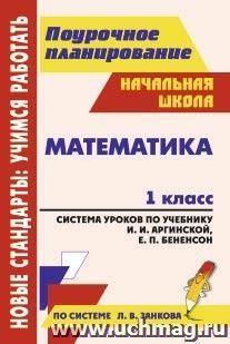 готовые домашние задания 8 класс 2010-2011 ... 9948, Аргинская И.И.,