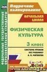 Физическая культура. 3 класс: система уроков по учебнику А. П. Матвеева