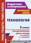 Технология. 2 класс: технологические карты уроков по учебнику Т. М. Геронимус