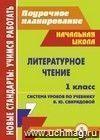 Литературное чтение. 1 класс: система уроков по учебнику В. Ю. Свиридовой