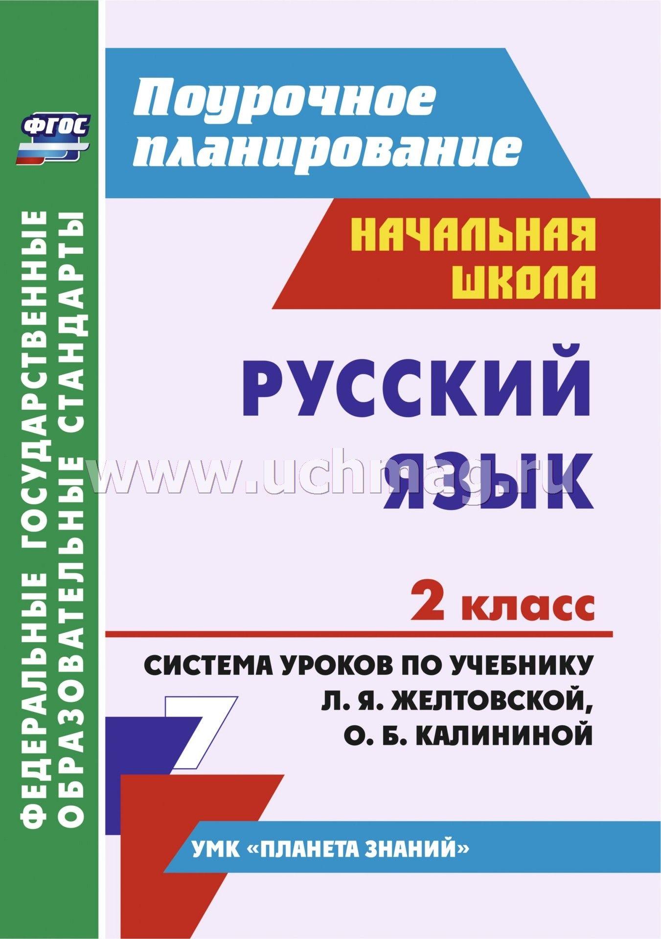 Русский язык 2 класс по программе иванова и евдокимова тема приставка