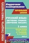 Русский язык: обучение грамоте (обучение письму).  1 класс: система уроков по УМК