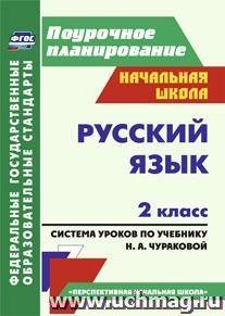 Русский язык. 2 класс: система