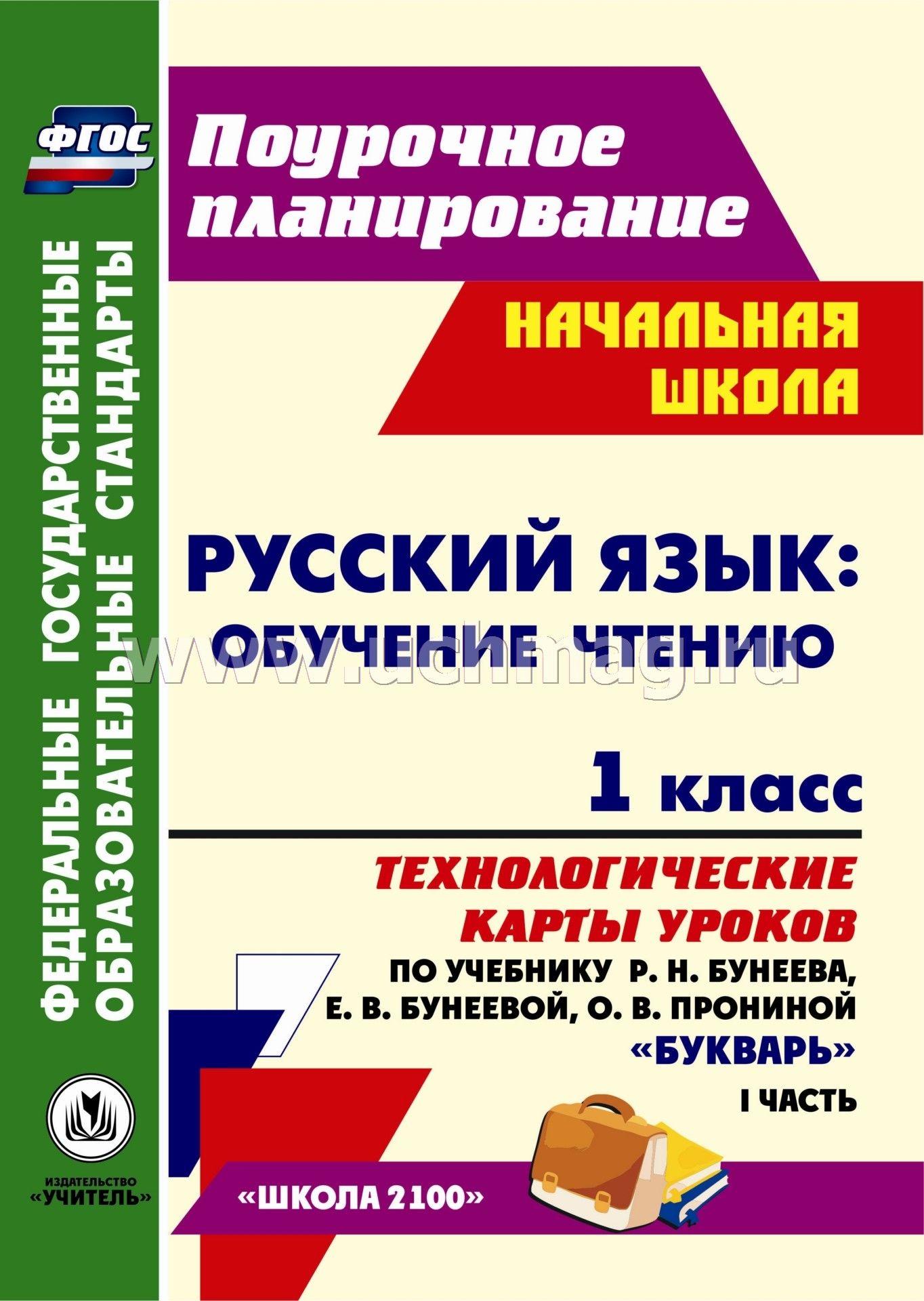 Гдз по русскому 4 Класс Канакина 2 Часть книга