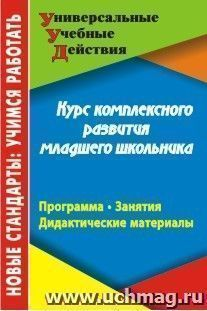 Курс комплексного развития младшего школьника: программа, занятия, дидактические материалы