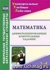 Математика. 1-4 классы: дифференцированные контрольные задания