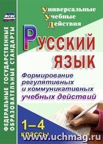 Русский язык. 1-4 классы. Формирование регулятивных и коммуникативных учебных действий