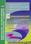 Управленческий дневник заместителя директора по учебно-воспитательной работе