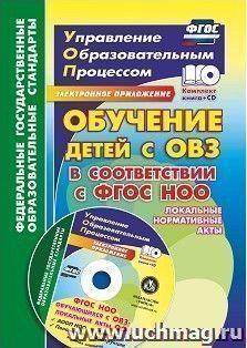Обучение детей с ОВЗ в соответствии с ФГОС НОО: локальные нормативные акты