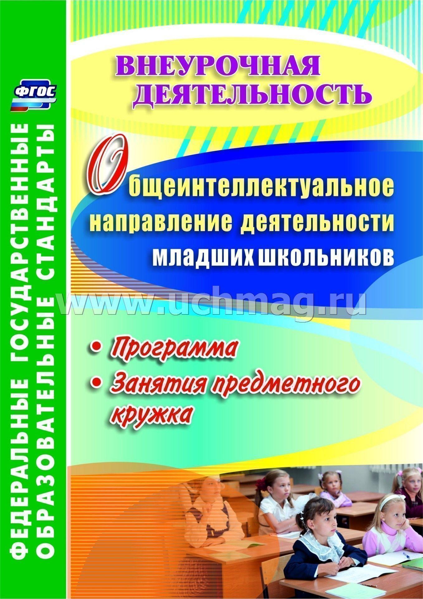 Рабочая программа кружка для начальной школы по