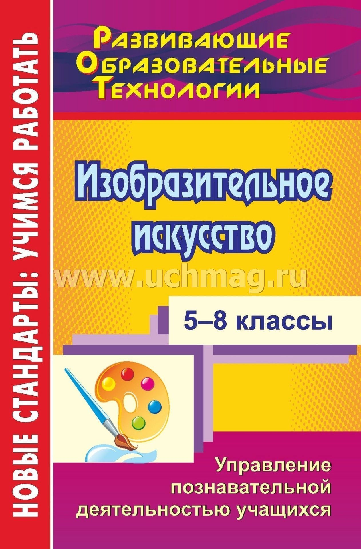 Программа По Изо Неменский 8 9 Фгос