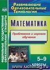Математика. 5-9 классы: Проблемное и игровое обучение