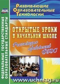 Открытые уроки в начальной школе. Реализация требований ФГОС