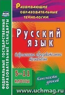 Русский язык. 5-11 классы. Современные образовательные технологии: конспекты уроков