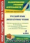 Русский язык. Литературное чтение. 2 класс: рабочие программы по системе учебников