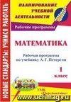 Математика. 1 класс: рабочая программа по учебнику Л. Г. Петерсон