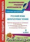 Русский язык. Литературное чтение. 1 класс: рабочие программы по системе учебников