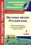 Обучение письму. Русский язык. 1 класс: рабочая программа по системе учебников