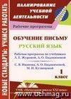 Обучение письму. Русский язык. 1 класс: рабочая программа по системе учебни-ков