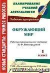 Окружающий мир. 1 класс: рабочая программа по учебнику Н. Ф. Виноградовой
