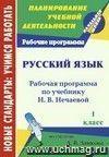 Русский язык. 1 класс: рабочая программа по учебнику Н. В. Нечаевой