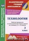 Технология. 3 класс: рабочая программа и технологические карты уроков по учебнику Е. А. Лутцевой