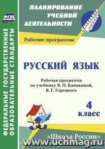 Русский язык. 4 класс: рабочая программа по учебнику. В. П. Канакиной, В. Г. Горецкого