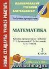 Математика. 2 класс: рабочая программа по учебнику Т. Е. Демидовой, С. А. Козловой, А. П. Тонких