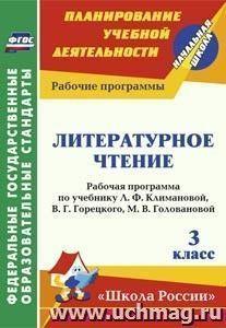 Литературное чтение. 3 класс: рабочая программа по учебнику Л. Ф. Климановой  [и др.]