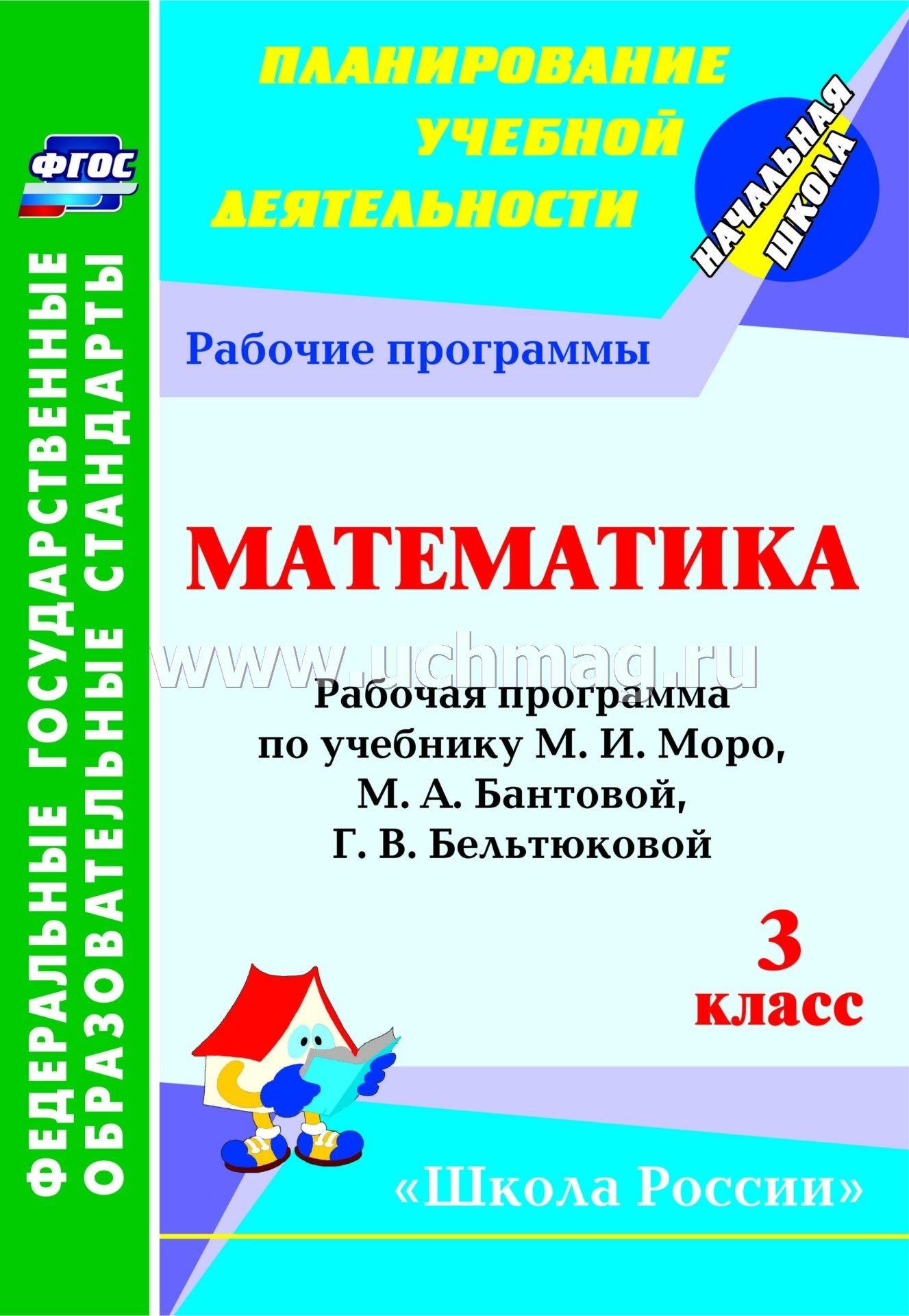 Математика 3 класс рабочая программа