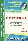 Математика. 2 класс: рабочая программа по учебнику М. И. Башмакова, М. Г. Нефёдовой