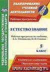 Естествознание. 5 класс: рабочая программа по учебнику А. А. Плешакова, Н. И. Сонина