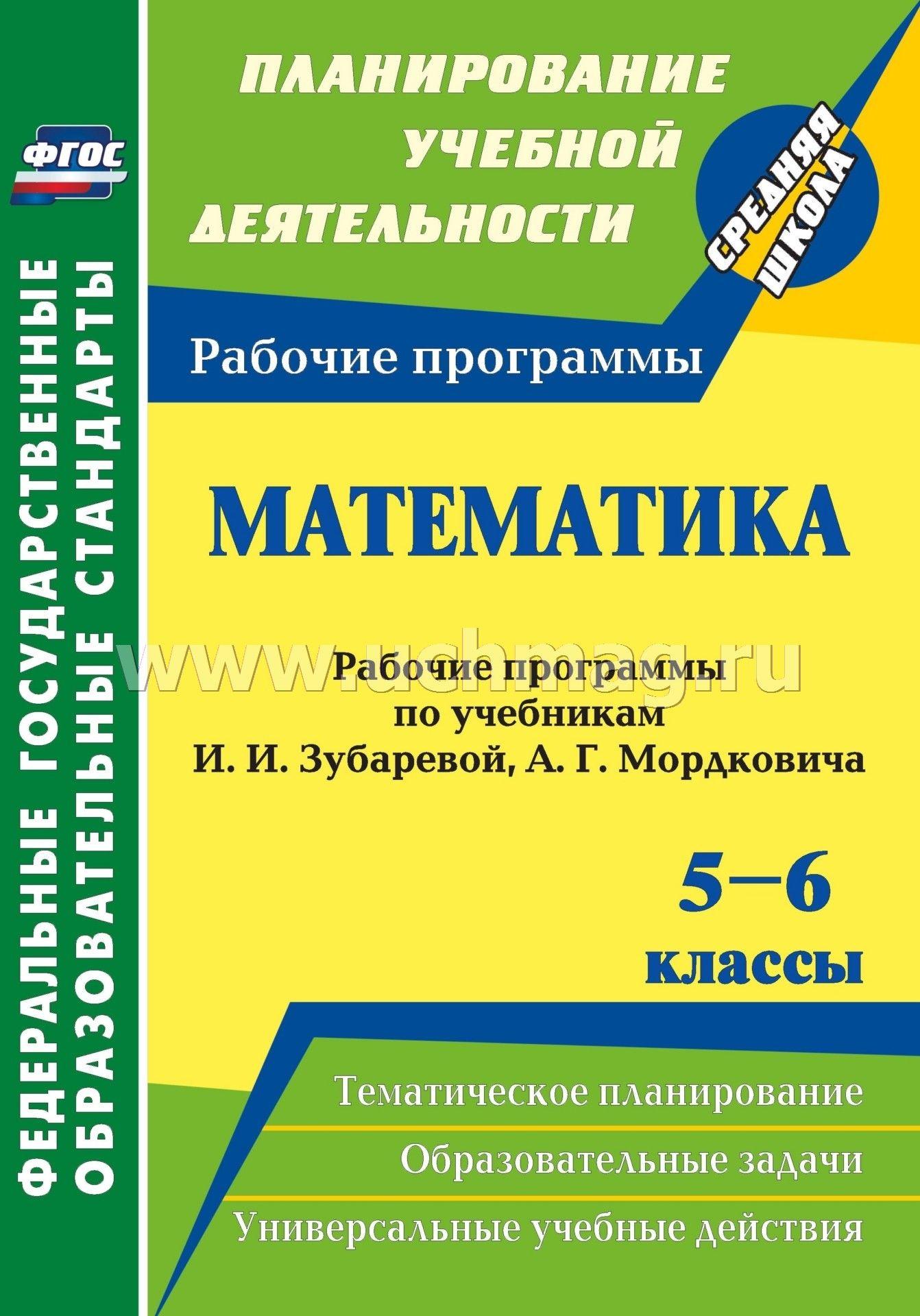 По геометрии 8 класс бурда тарасенкова