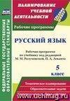 Русский язык. 5 класс: рабочая программа по учебнику под редакцией М. М. Разумовской, П. А. Леканта