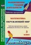 Математика. Окружающий мир. 3 класс: рабочие программы к линии учебников системы Л. В. Занкова