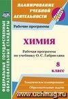 Химия. 8 класс: рабочая программа по учебнику О. С. Габриеляна