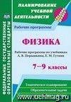 Физика. 7-9 классы: рабочие программы по учебникам А. В. Перышкина, Е. М. Гутник