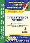 Литературное чтение. 4 класс: рабочая программа по учебнику Л. А. Ефросининой, М. И. Омороковой