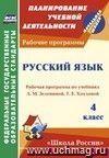 Русский язык. 4 класс: рабочая программа по учебнику Л. М. Зелениной, Т. Е. Хохловой