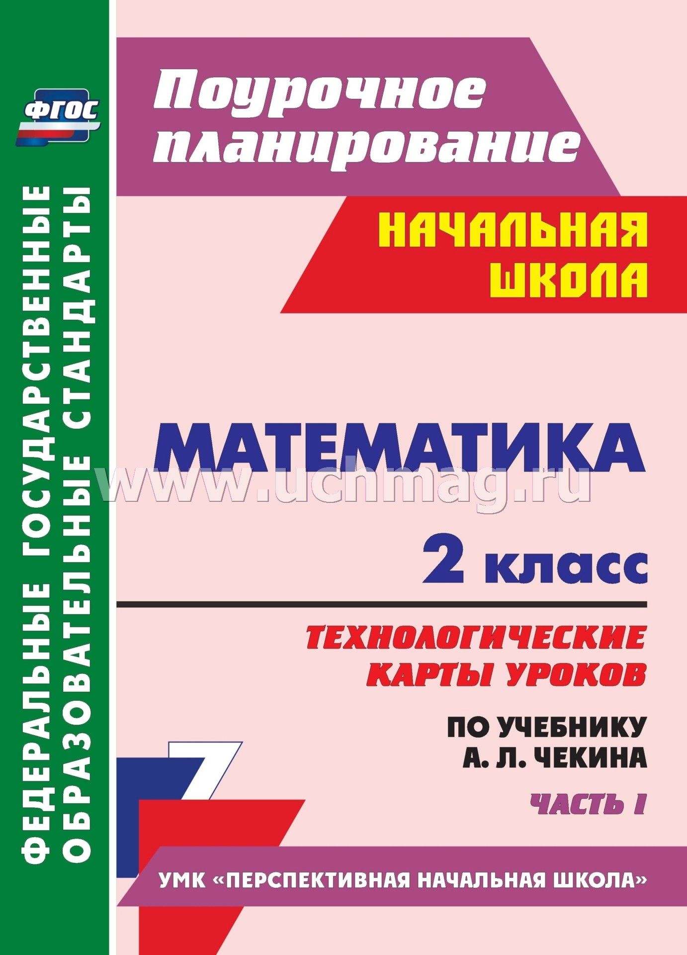 Решебник по Математике 4 Класс Демидова 2 Класс Часть
