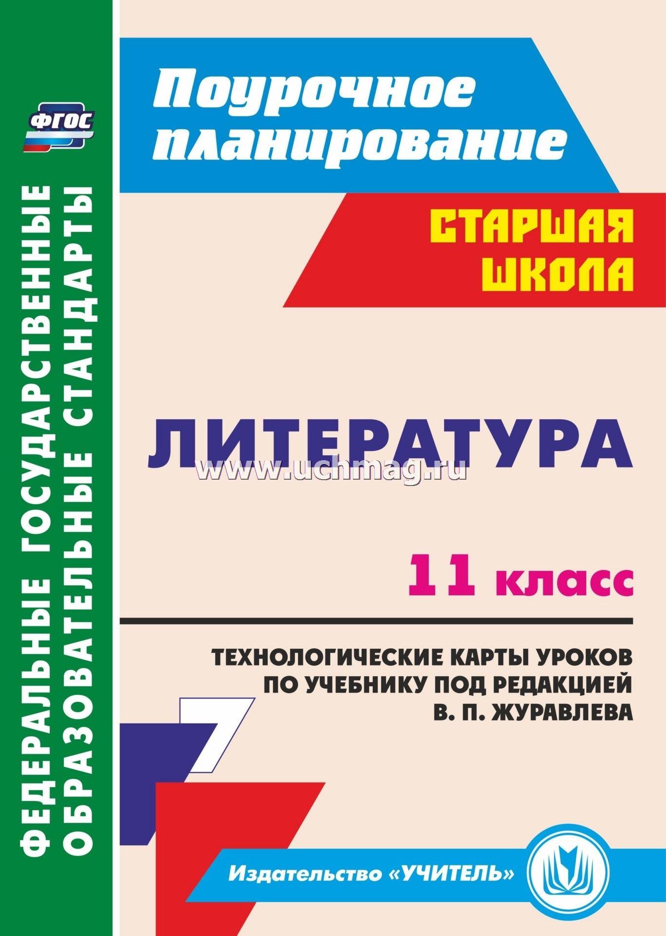 Настоящее методическое пособие содержит календарно-тематический план и