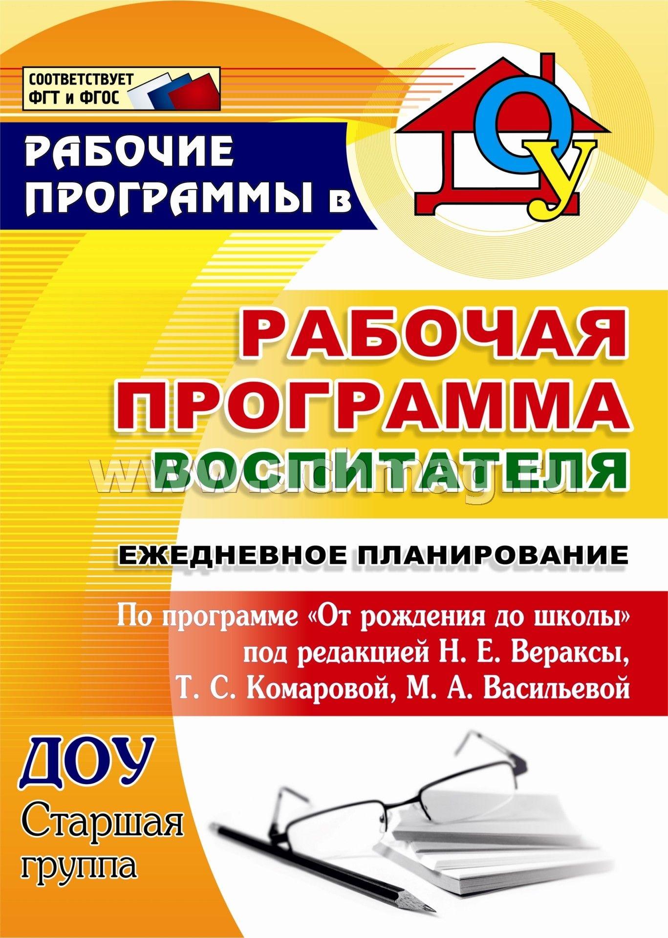 Гладышева рабочая программа воспитателя скачать
