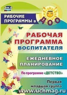 """Рабочая программа воспитателя: ежедневное планирование по программе """"Детство"""". Первая младшая группа"""