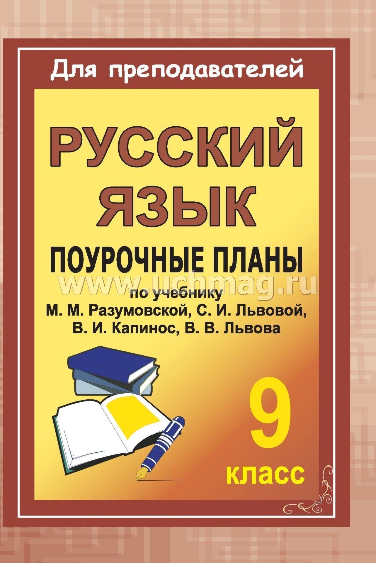 М разумовская и др м.:дрофа 2001 скачать учебник 9 класс