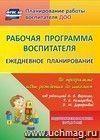 Рабочая программа воспитателя: ежедневное планирование по программе