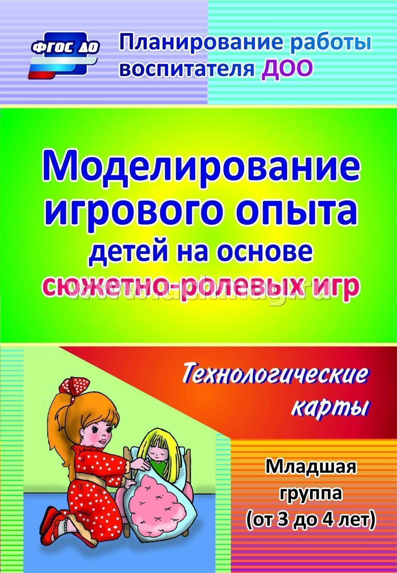 конспект сюжетно ролевой игры для детей 5 6 лет